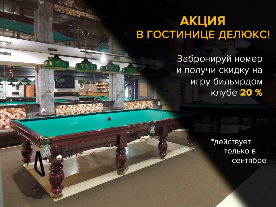бильярд гостиница в альметьевске