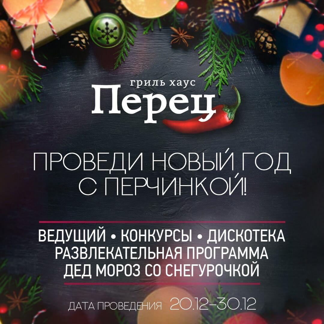 новый год в Перце