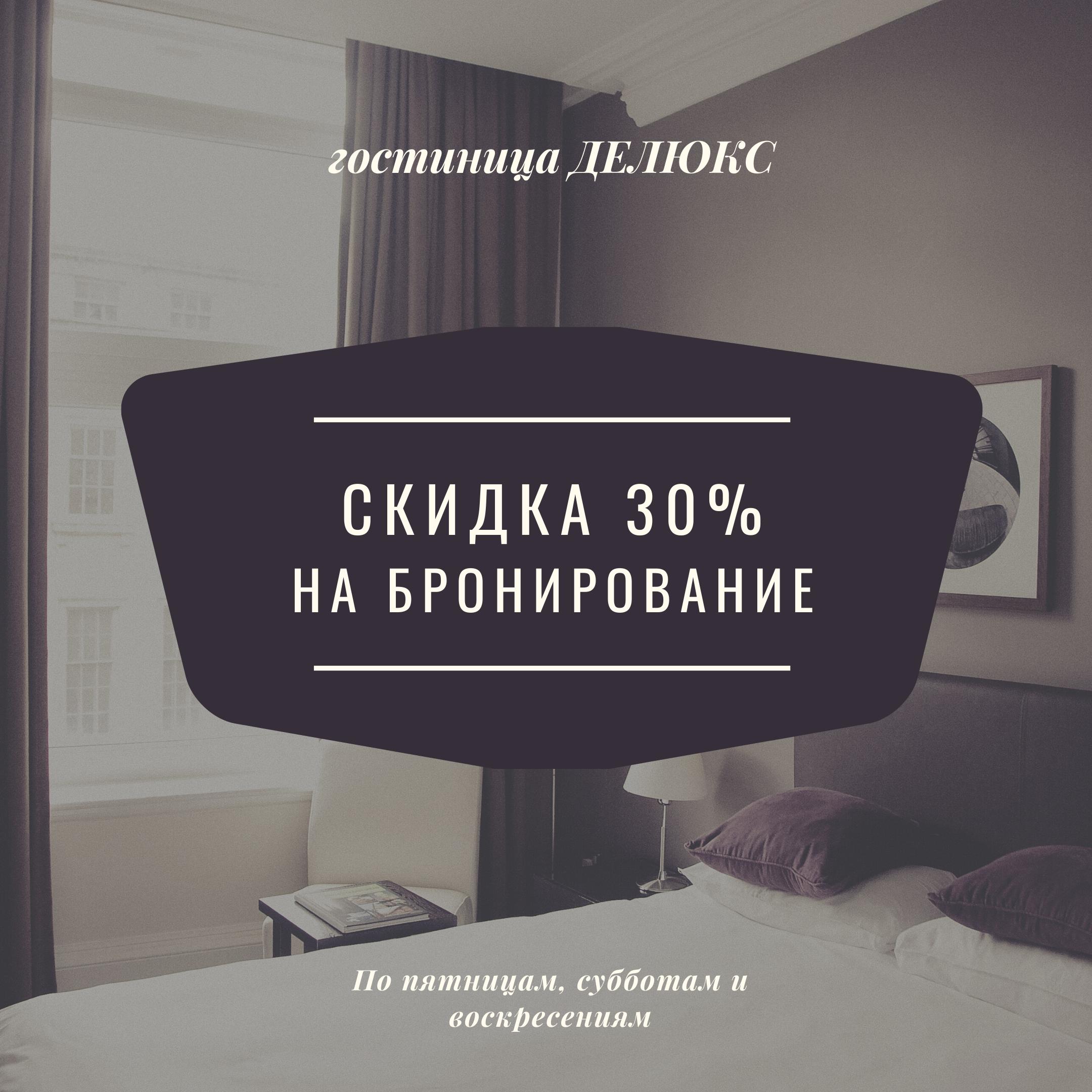 Скидка 30% на бронирование